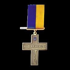 Крест наградной Академия Казачества