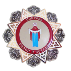 Орден Покрова