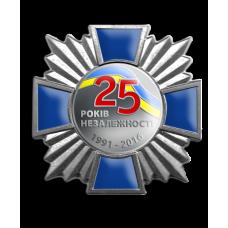 Орден к 25-летию Независимости Украины