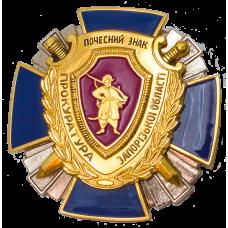Знак почета прокуратуры Запорожской области