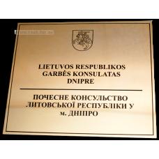 Вывеска «Почетное консульство Литовской республики в городе Днепр»