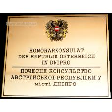 Вывеска «Почетное консульство Австрийской республики в городе Днепр