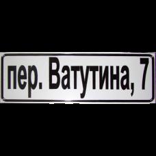 Фасадная табличка с адресом 2