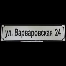 Табличка фасадная с адресом