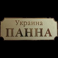 Табличка фасадная Панна