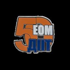50 ЕОМ ДИИТ