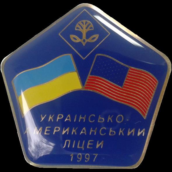 """Значок """"Украино-Американский лицей"""""""