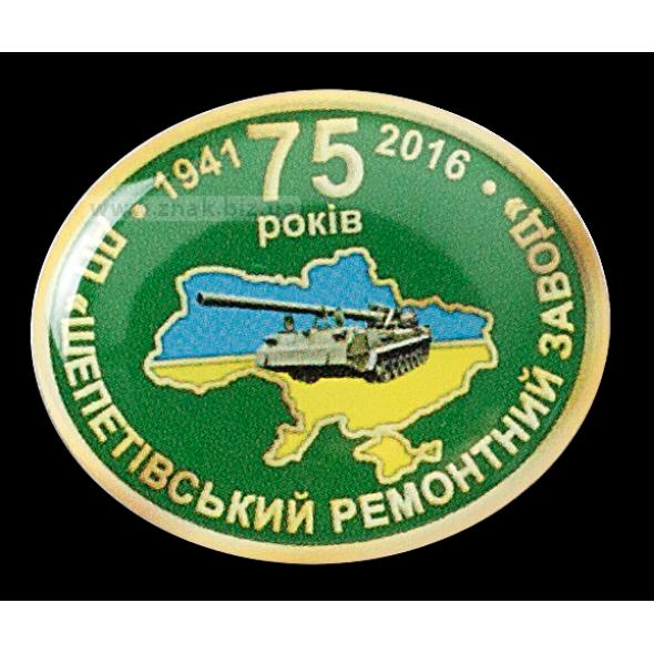 """Значок """"75 лет Шепетовского Ремонтного Завода"""""""