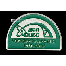 Значок Чернобыльская АЭС