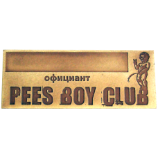 "Бейдж ""Pees boy club"""