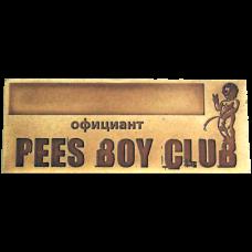 """Бейдж """"Pees boy club"""""""