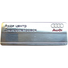 """Бейдж """"Audi"""""""