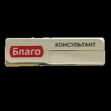 Бейдж Благо
