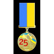 Наградная медаль к 25-летию Независимости Украины