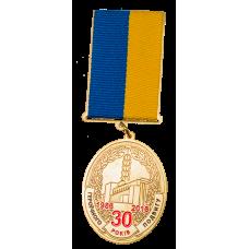 Медаль 30 лет героическому подвигу