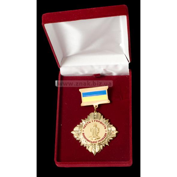 """Медаль """"Честь и гордость Волочинской общины"""""""