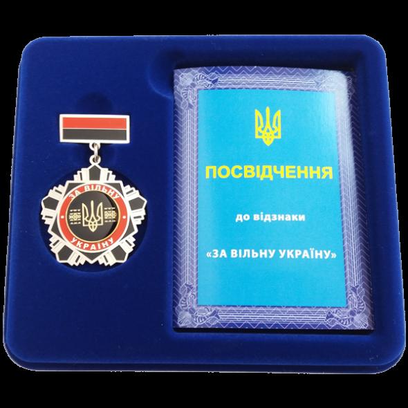 """Медаль """"За свободную Украину"""""""