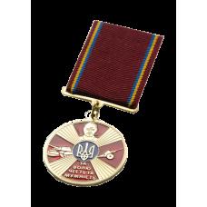 """Медаль """"За волю, честь и мужество"""""""
