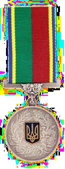 "Медаль ""За труд и заслуги"""