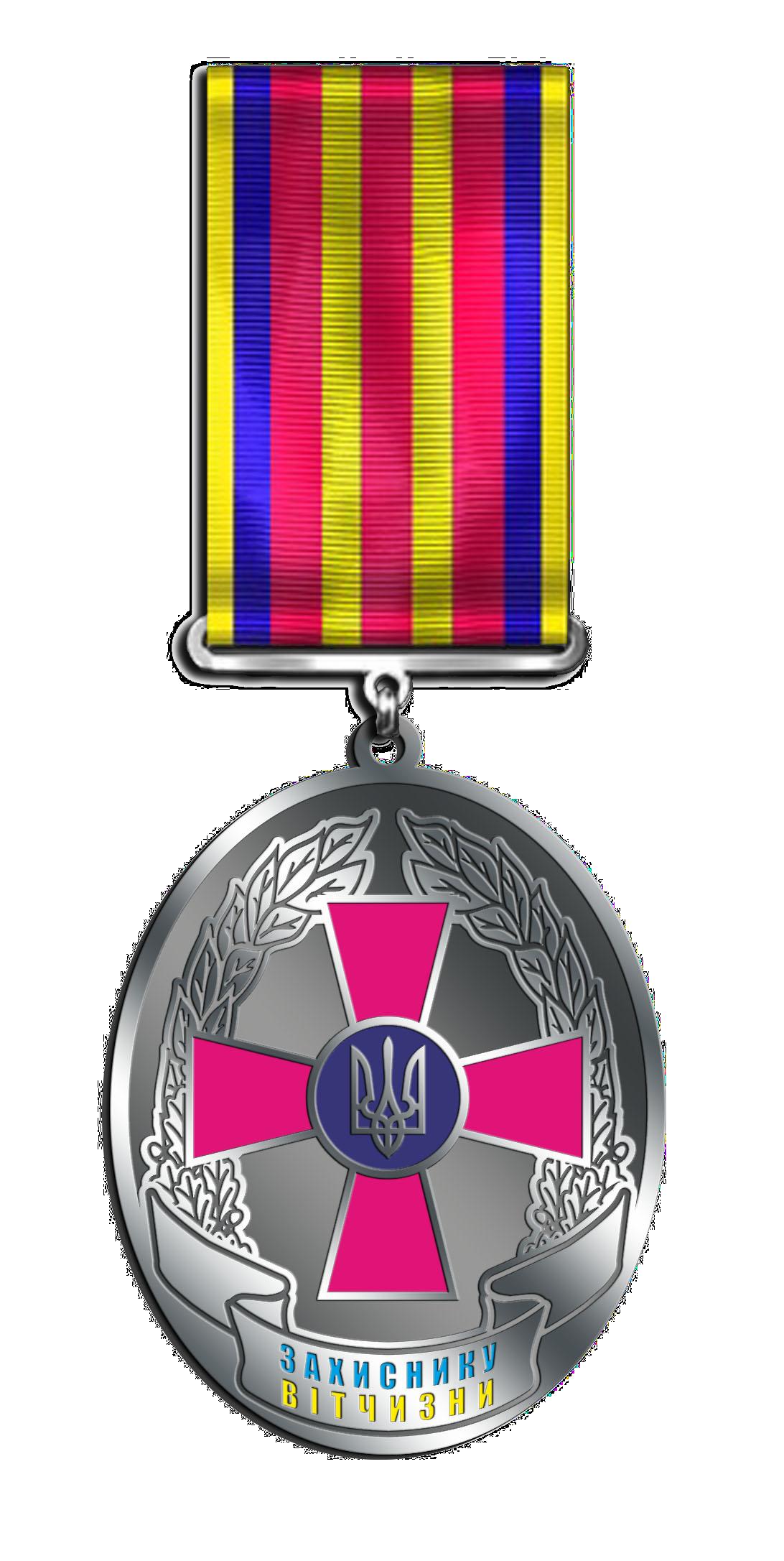 Наградные медали заказать Киев